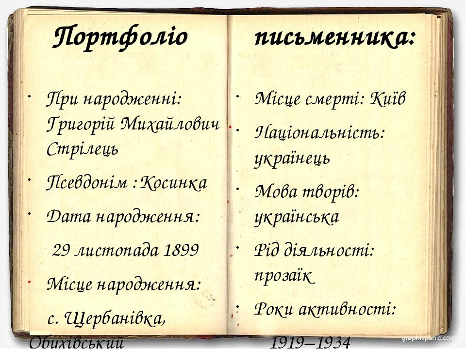 Портфоліо письменника: Місце смерті: Київ Національність:українець Мова твор...
