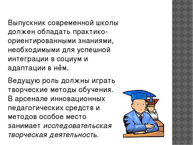 Выпускник современной школы должен обладать практико-ориентированными знания...