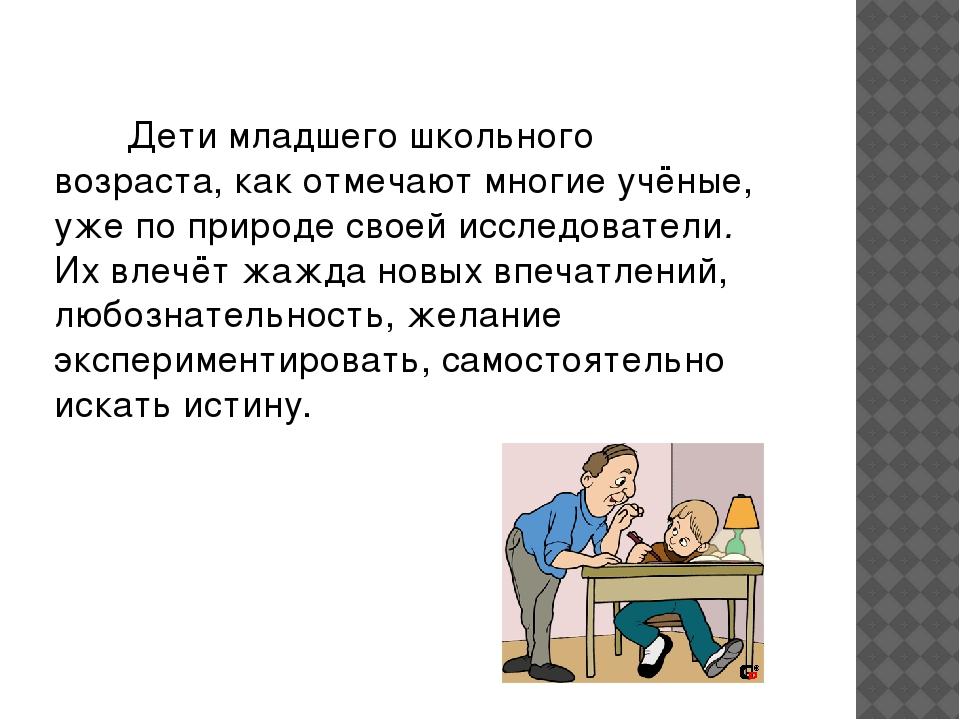 Дети младшего школьного возраста, как отмечают многие учёные, уже по природе...