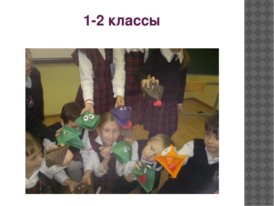 1-2 классы