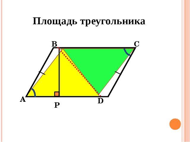 А В С D Р Площадь треугольника