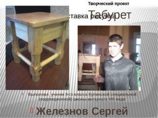 Табурет Выполнил ученик 9-го класса Купинской специальной (коррекционной) шко