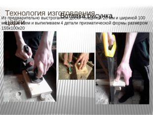 Технология изготовления царги Из предварительно выстроганной доски толщиной 2