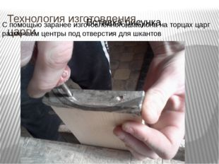 Технология изготовления царги С помощью заранее изготовленного шаблона на тор