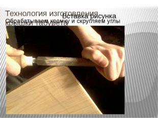 Технология изготовления крышки табурета Обрабатываем кромку и скругляем углы