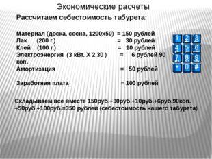 Экономические расчеты Рассчитаем себестоимость табурета: Материал (доска, сос