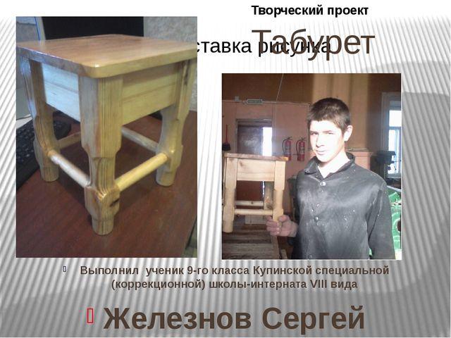 Табурет Выполнил ученик 9-го класса Купинской специальной (коррекционной) шко...