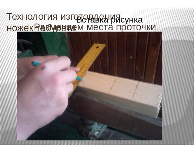 Технология изготовления ножек табурета Размечаем места проточки