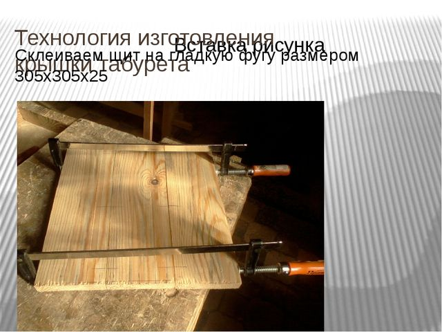Технология изготовления крышки табурета Склеиваем щит на гладкую фугу размеро...