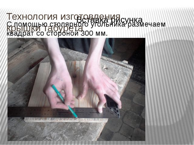 Технология изготовления крышки табурета С помощью столярного угольника размеч...