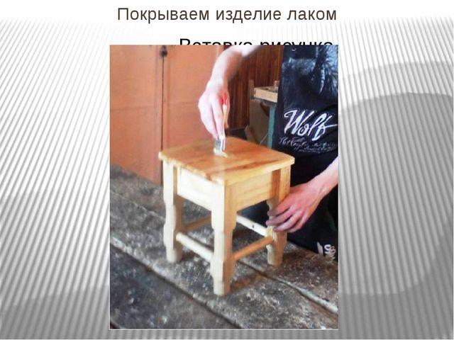 Проект по технологии обработки древесины Покрываем изделие лаком