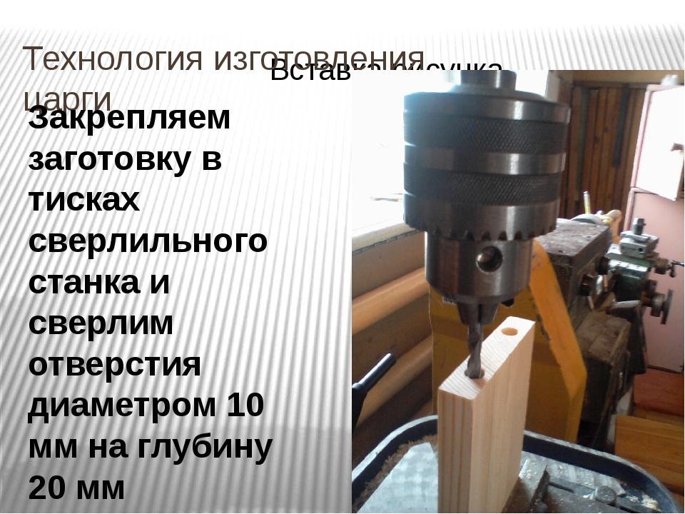 Технология изготовления царги Закрепляем заготовку в тисках сверлильного стан...