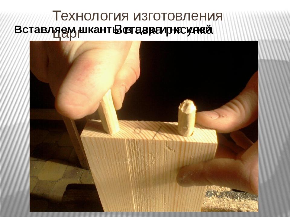Технология изготовления царг Вставляем шканты в царги на клей