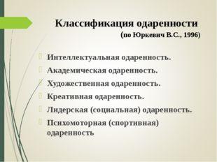 Классификация одаренности (по Юркевич В.С., 1996) Интеллектуальная одареннос