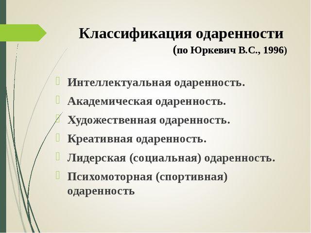 Классификация одаренности (по Юркевич В.С., 1996) Интеллектуальная одареннос...