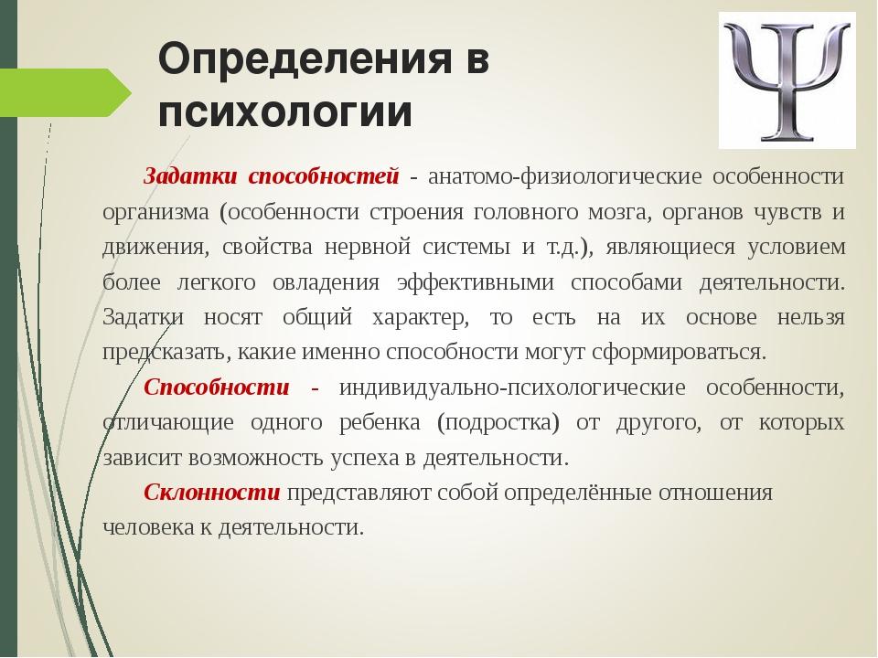 Определения в психологии Задатки способностей - анатомо-физиологические особе...