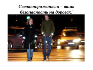 Светоотражатели – ваша безопасность на дорогах!