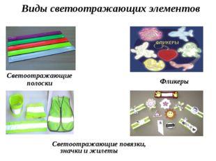 Виды светоотражающих элементов Светоотражающие полоски Фликеры Светоотражающи