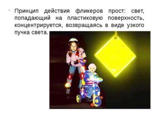 Принцип действия фликеров прост: свет, попадающий на пластиковую поверхность,