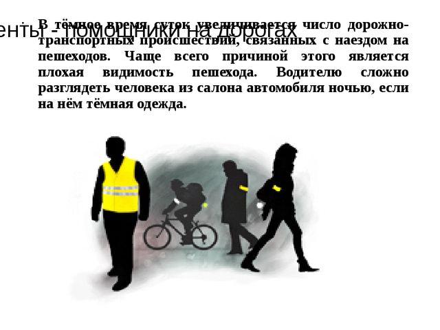 В тёмное время суток увеличивается число дорожно-транспортных происшествий, с...