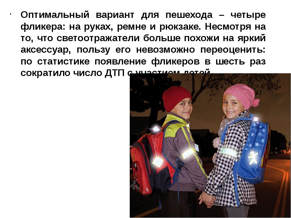 Оптимальный вариант для пешехода – четыре фликера: на руках, ремне и рюкзаке....