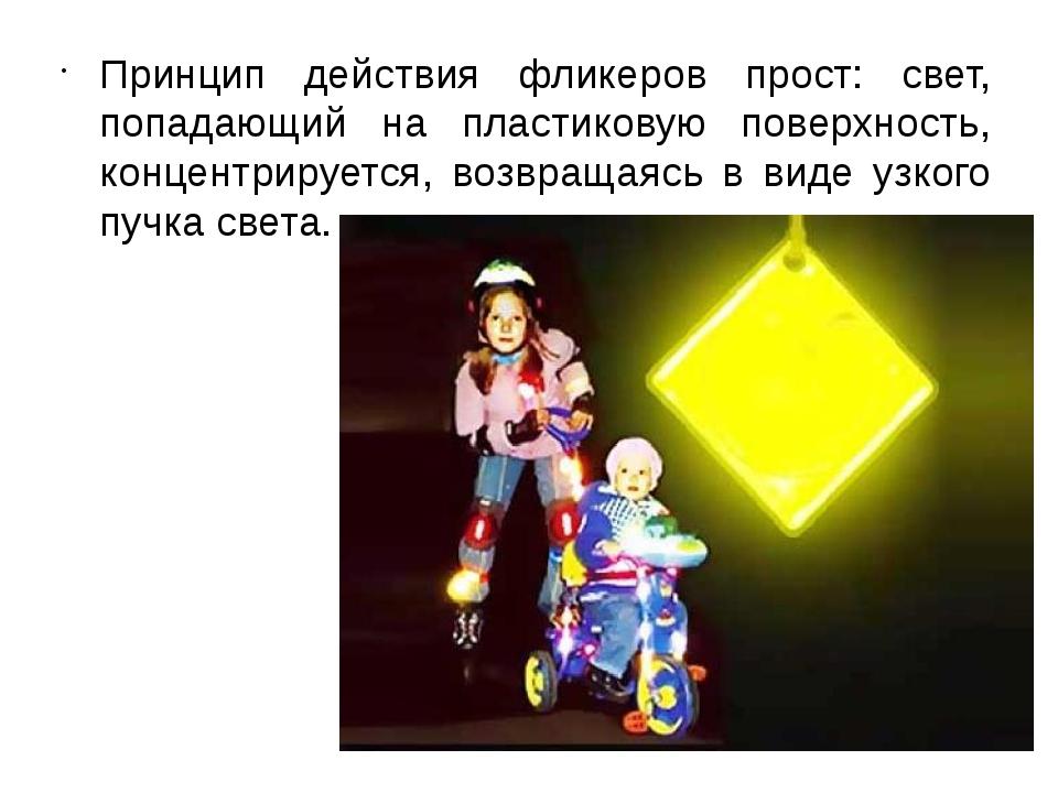 Принцип действия фликеров прост: свет, попадающий на пластиковую поверхность,...