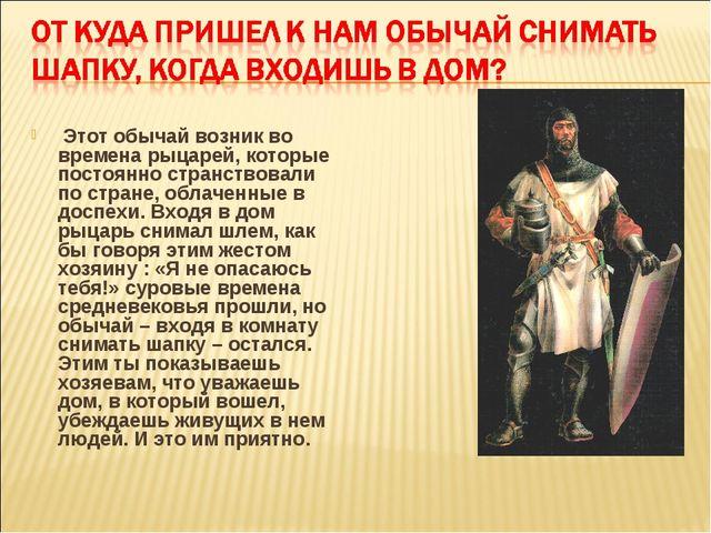 Этот обычай возник во времена рыцарей, которые постоянно странствовали по ст...