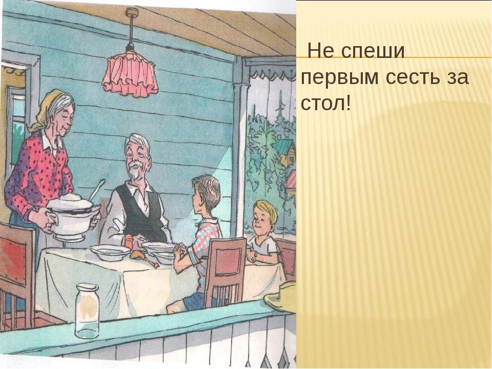 Не спеши первым сесть за стол!