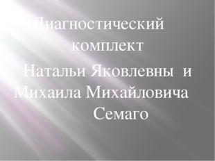 Диагностический комплект Натальи Яковлевны и Михаила Михайловича Семаго