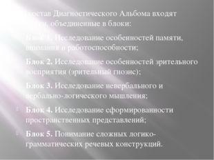 В состав Диагностического Альбома входят методики, объединенные в блоки: Бло