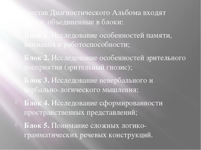 В состав Диагностического Альбома входят методики, объединенные в блоки: Бло...