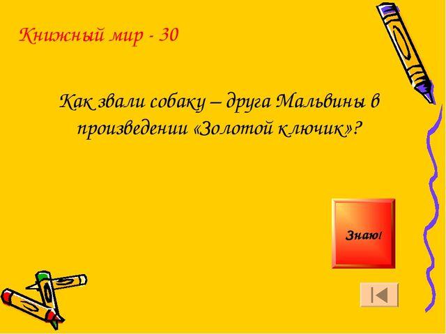 Книжный мир - 30 Как звали собаку – друга Мальвины в произведении «Золотой кл...