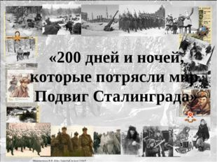 «200 дней и ночей, которые потрясли мир. Подвиг Сталинграда» Матюшкина А.В.