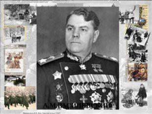 А.М.ВАСИЛЕВСКИЙ Матюшкина А.В. http://nsportal.ru/user/33485