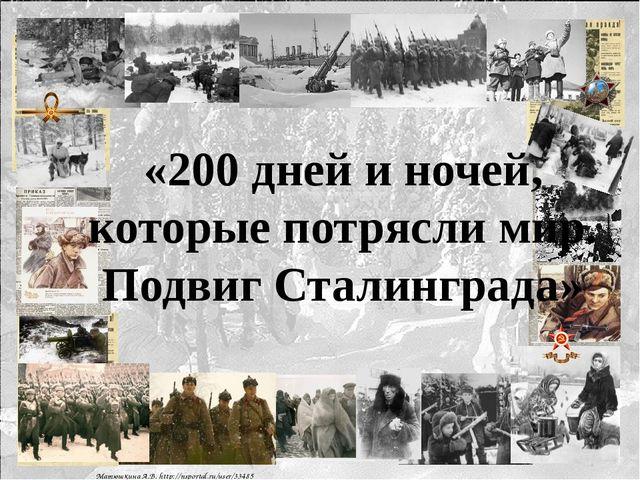 «200 дней и ночей, которые потрясли мир. Подвиг Сталинграда» Матюшкина А.В....