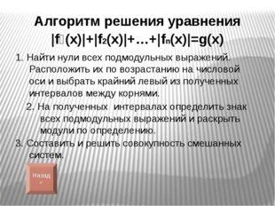 3 этап ответы: №1 №2 Iвариант -3;1 -√14; √14 IIвариант -18;-6;6 -3;3 IIIвариа