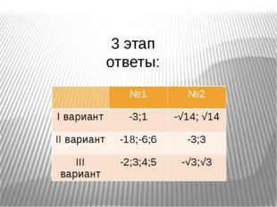 При а < 0 При а = 0 и а > 3 При а = 3 При 0 < а < 3 Ответ: решений нет 2 кор