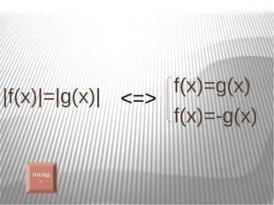 1 этап ответы: №1 №2 №3 Iвариант 3x-1=5, 3x-1=-5; X²+3x=2x 2x≥0или X²+3x=2x 2