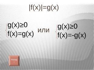 2 этап ответы: №1 №2 №3 Iвариант -3;3 -1;7 -3;3 IIвариант -2;2 2;3 -4;4 IIIва
