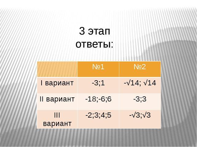 При а < 0 При а = 0 и а > 3 При а = 3 При 0 < а < 3 Ответ: решений нет 2 кор...