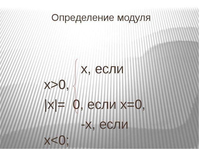 Определение модуля x, если x>0, |x|= 0, если x=0, -x, если x