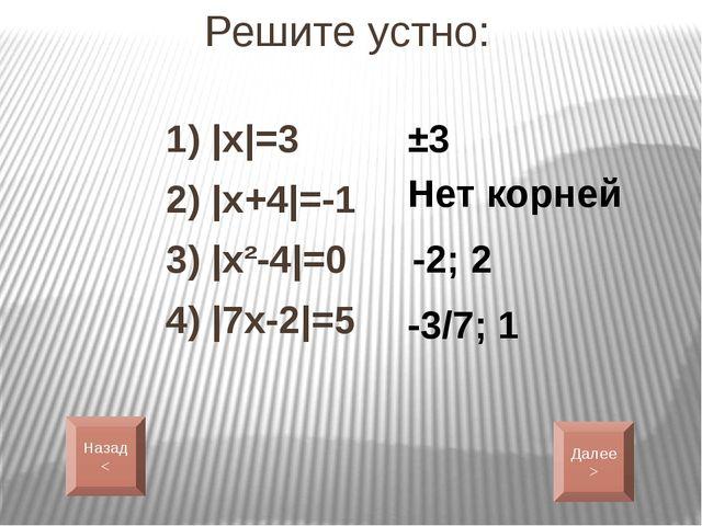 Решите устно: 1) |x|=3 2) |x+4|=-1 4) |7x-2|=5 3) |x²-4|=0 ±3 Нет корней -3/7...