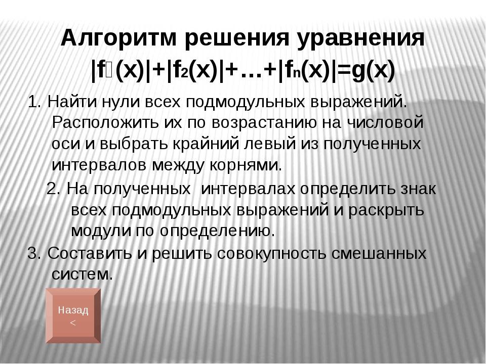 3 этап ответы: №1 №2 Iвариант -3;1 -√14; √14 IIвариант -18;-6;6 -3;3 IIIвариа...