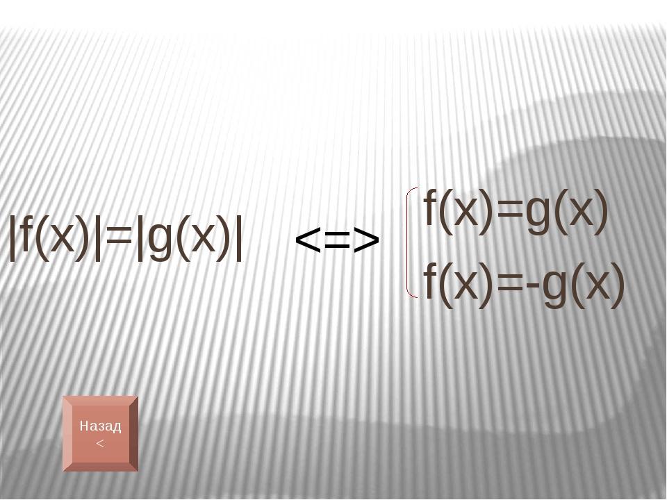 1 этап ответы: №1 №2 №3 Iвариант 3x-1=5, 3x-1=-5; X²+3x=2x 2x≥0или X²+3x=2x 2...
