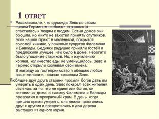 1 ответ Рассказывали, что однажды Зевс со своим сыном Гермесом в облике стран
