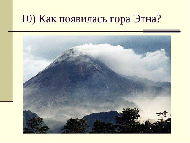10) Как появилась гора Этна?