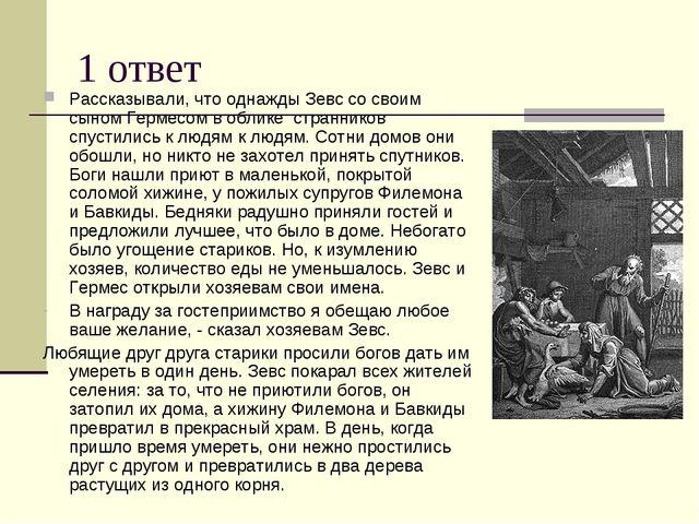 1 ответ Рассказывали, что однажды Зевс со своим сыном Гермесом в облике стран...