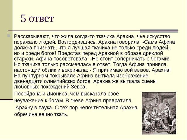 5 ответ Рассказывают, что жила когда-то ткачиха Арахна, чье искусство поражал...