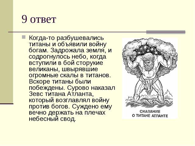 9 ответ Когда-то разбушевались титаны и объявили войну богам. Задрожала земля...