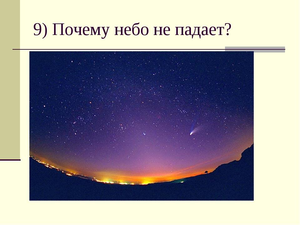 9) Почему небо не падает?